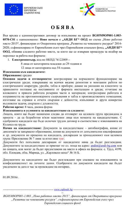 Обява: Електромонтьор, код по НКПД 74122009 – 8 лица от категорията младежи до 29 години и 12 лица от категорията над 54 години.