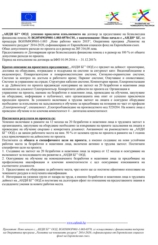Анди БГ публична покана 160 ZUSESIF