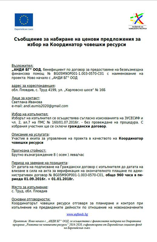 Съобщение за набиране на ценови предложения за избор на Координатор човешки ресурси