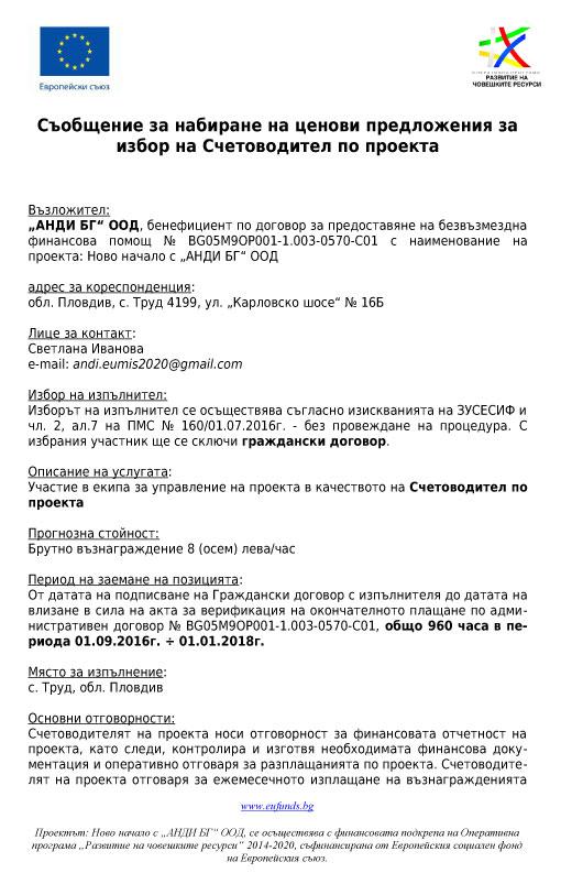 Съобщение за набиране на ценови предложения за избор на Счетоводител по проекта