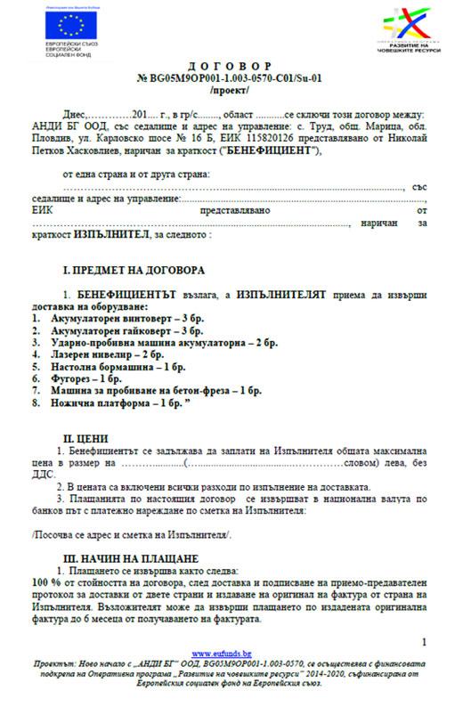 Договор Анди БГ проект