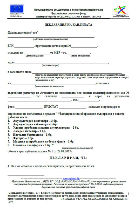 Анди БГ Образец на декларация на кандидата 160