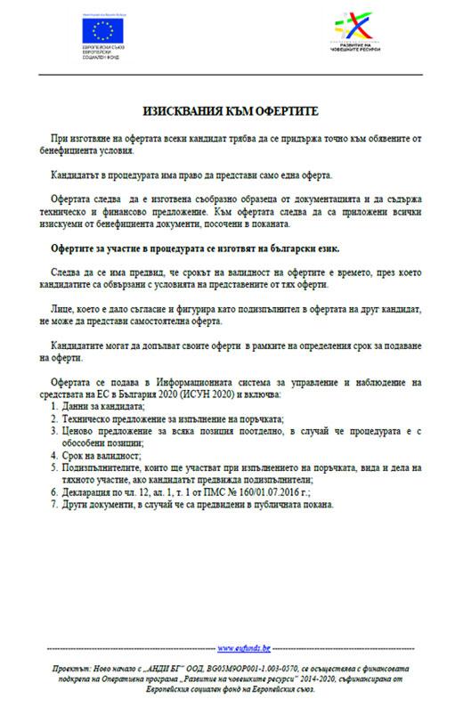 Изисквания към офертите Aнди БГ